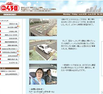 2004/9/8 日本テレビ 「朝いち430」に出演!!