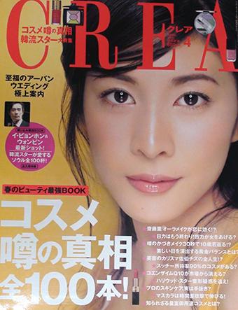 女性誌「クレア4月号」文藝春秋社刊