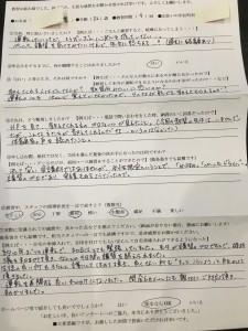 江戸川区の体験談