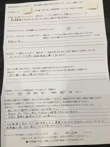 江東区の体験談